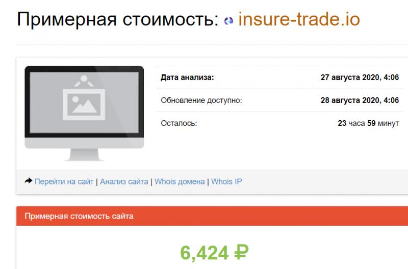 [ЛОХОТРОН] InSure Trade отзывы о insure-trade.io
