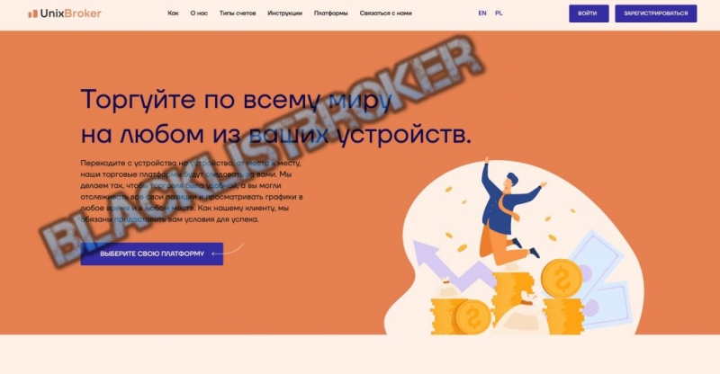 [ЛОХОТРОН] UnixBroker отзывы о unixbroker.com