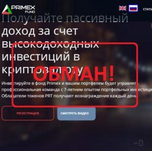 Primex.Fund — отзывы и обзор - Seoseed.ru