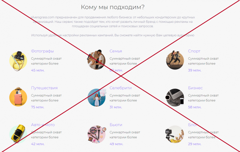 Silversgrass.com — сомнительный сервис. Отзывы и обзор - Seoseed.ru