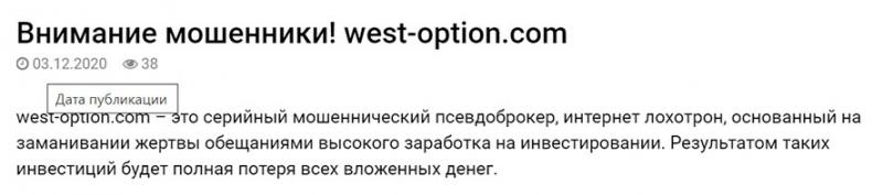 West-option.com – это мошенники Отзывы о сайте и компании и в чем развод?