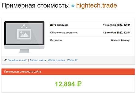 HighTech Trade — заработок на биржах или очередной лохотрон? Отзывы и обзор.
