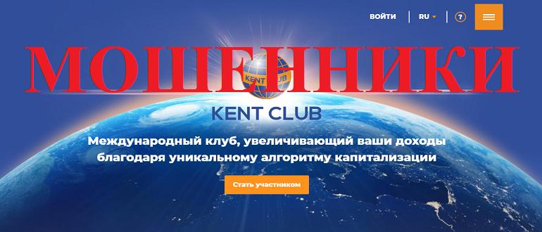 Кент Клуб отзывы