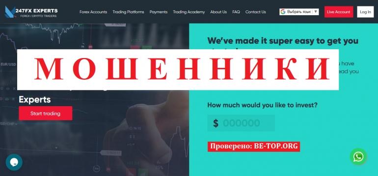 247FX Experts МОШЕННИК отзывы и вывод денег