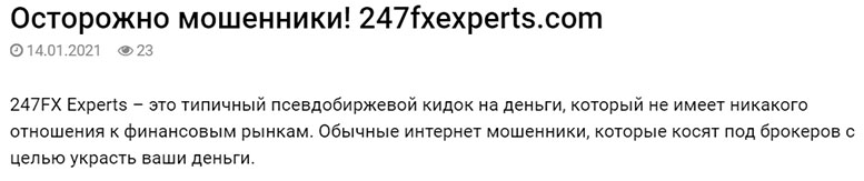 247FX Experts — очередной лохотрон или можно работать с данным проектом?