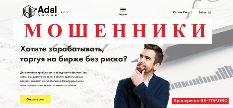 Adal Group МОШЕННИК отзывы и вывод денег