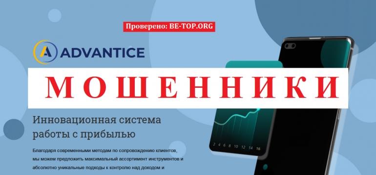 Advantice.me МОШЕННИК отзывы и вывод денег
