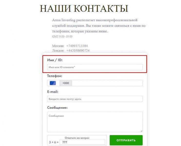 Arma-investing — обман в сети! Новый брокер-мошенник: проверка сайта и отзывы пострадавших
