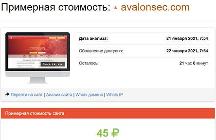 AvalonSec.com — это что за компания? лохотронщики и разводилы или можно доверять? Отзывы.