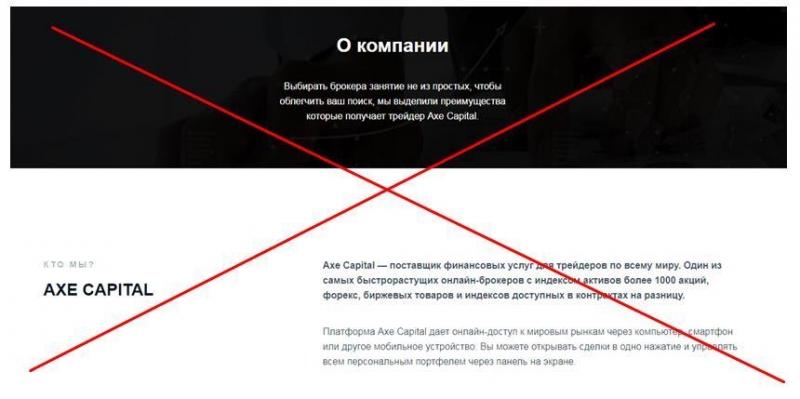 Axe Capital — черный брокер закрылся: отзывы пострадавших