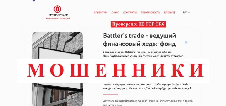 Battler's trade МОШЕННИК отзывы и вывод денег