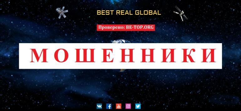 Best Real Global МОШЕННИК отзывы и вывод денег