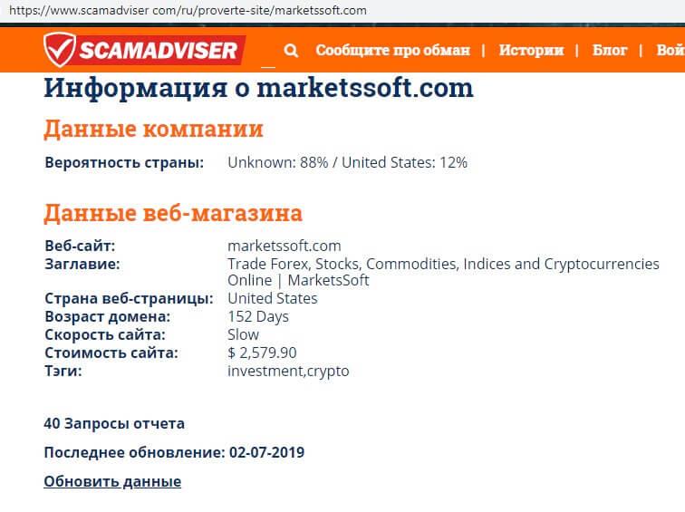 Брокер MarketsSoft: свежачок от известного лохотрона Arotrade