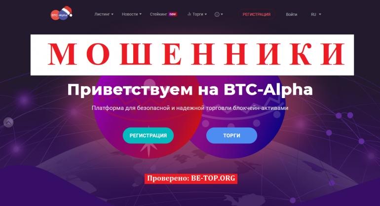 BTC-Alpha МОШЕННИК отзывы и вывод денег