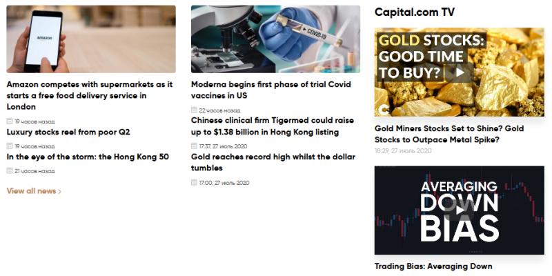 Capital.com МОШЕННИК отзывы и вывод денег
