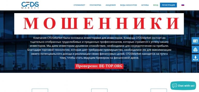 CFDSMarket МОШЕННИК отзывы и вывод денег