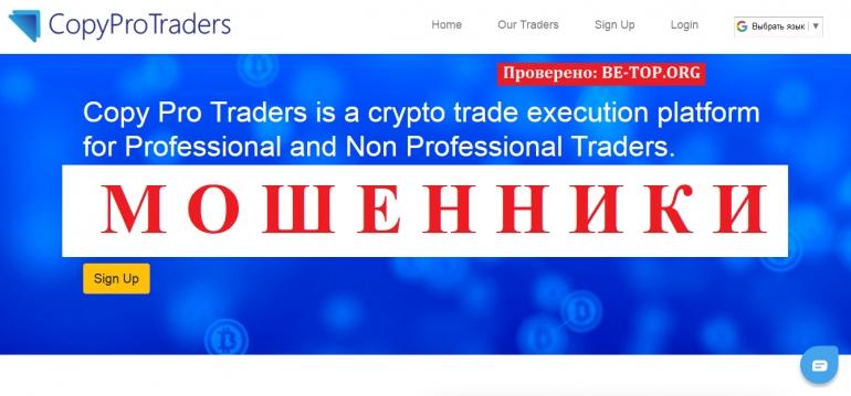 Copy Pro Traders МОШЕННИК отзывы и вывод денег