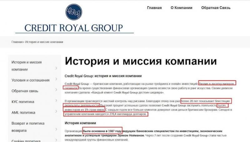 Credit Royal Group— новый проект старых мошенников (отзывы о брокере)
