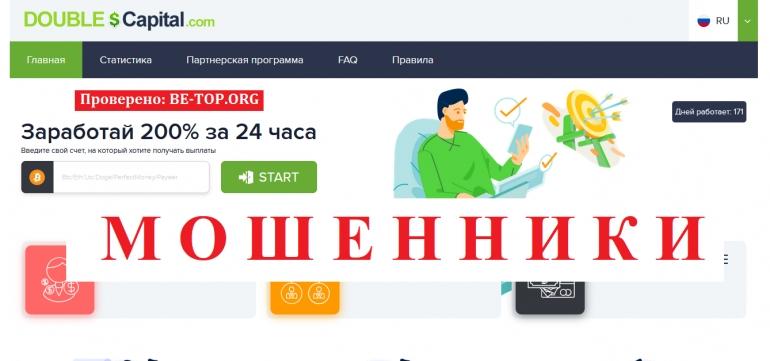 Double Capital МОШЕННИК отзывы и вывод денег