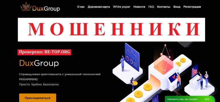 DuxGroup МОШЕННИК отзывы и вывод денег