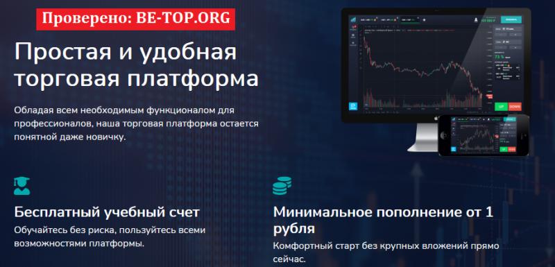 EvenTrade МОШЕННИК отзывы и вывод денег