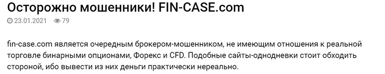 FIN-CASE — отзывы и обзор проекта которому не стоит доверять? Возможно лохотрон!