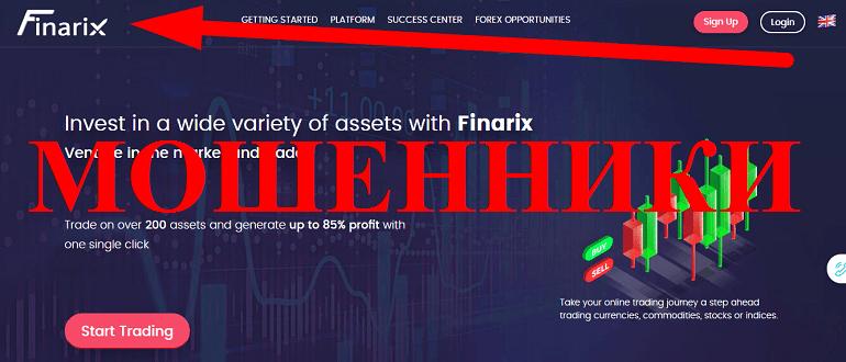 Finarix (Финарикс) — реальные отзывы трейдеров