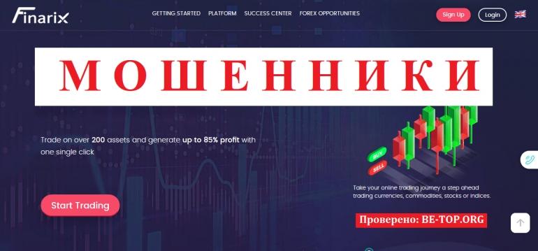 Finarix МОШЕННИК отзывы и вывод денег