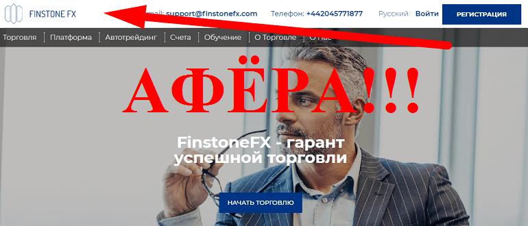 Finstone FX — реальные отзывы клиентов