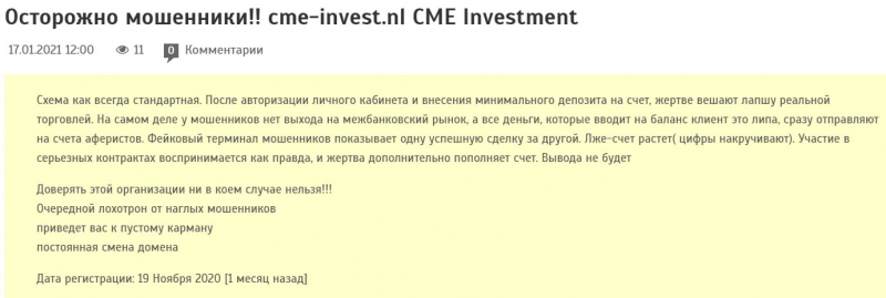 Фирма CME-invest. Заморская контора с признаками лохотрона? Отзывы.