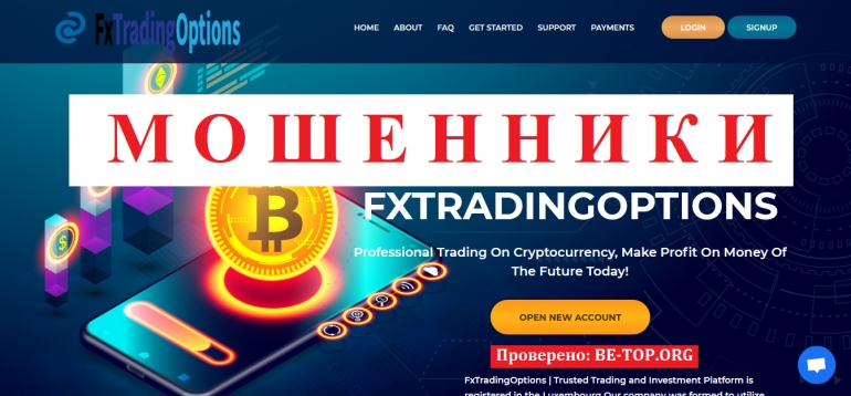 FXTradingOptions МОШЕННИК отзывы и вывод денег