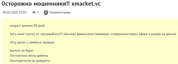Хmarket – псевдоброкер. Разоблачен очередной мошеннический сайт? Отзывы.