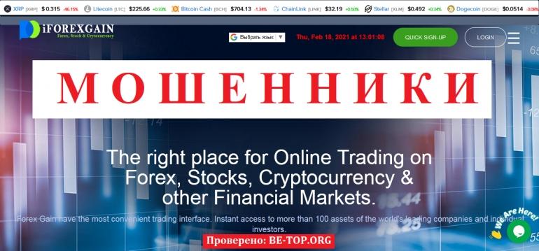 IForexgain МОШЕННИК отзывы и вывод денег