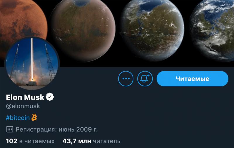 Илон Маск случайно запустил флешмоб среди поклонников Биткоина