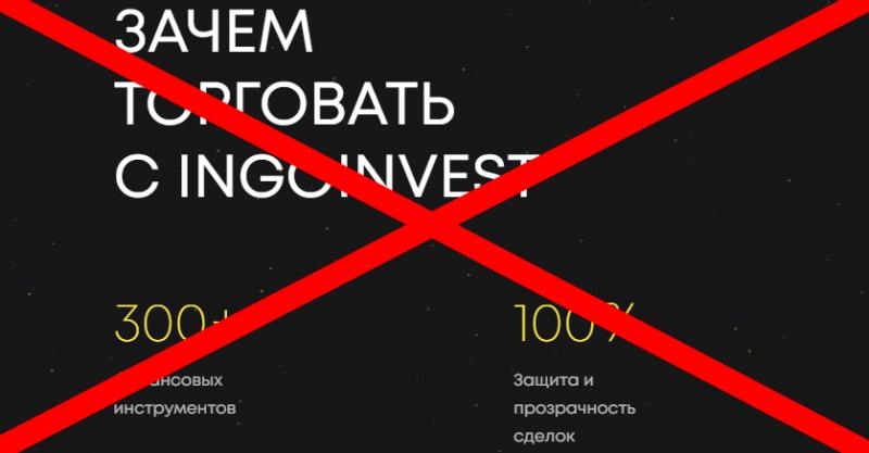 Ingoinvest com — отзывы и торговля