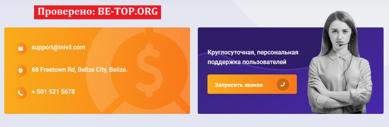 Inivil МОШЕННИК отзывы и вывод денег