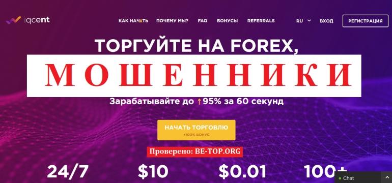 IQcent МОШЕННИК отзывы и вывод денег