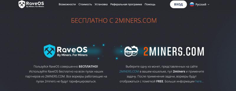 Январь для 2Miners: сотрудничество с RaveOS, блок на 35 ETH и апдейт 2CryptoCalc