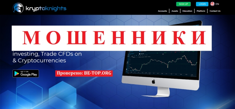 Krypto Knights МОШЕННИК отзывы и вывод денег