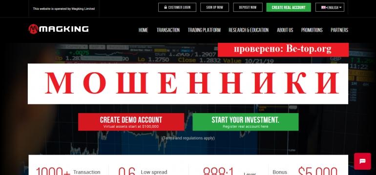MagKing Forex МОШЕННИК отзывы и вывод денег