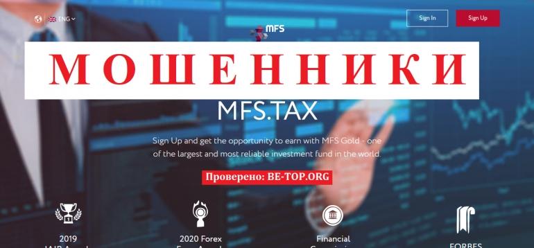 MFS.TAX МОШЕННИК отзывы и вывод денег