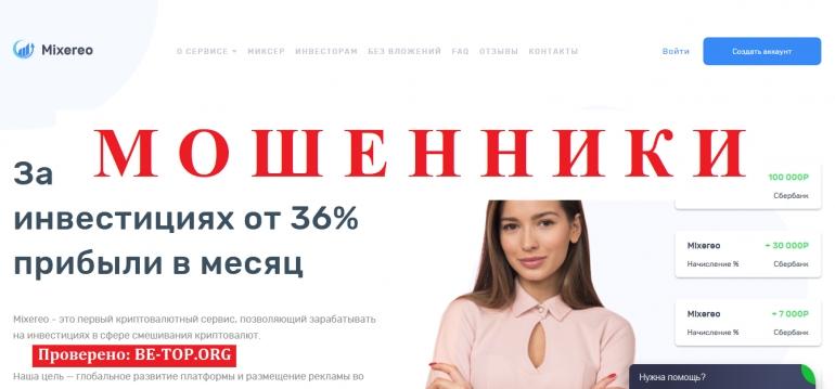 Mixereo МОШЕННИК отзывы и вывод денег