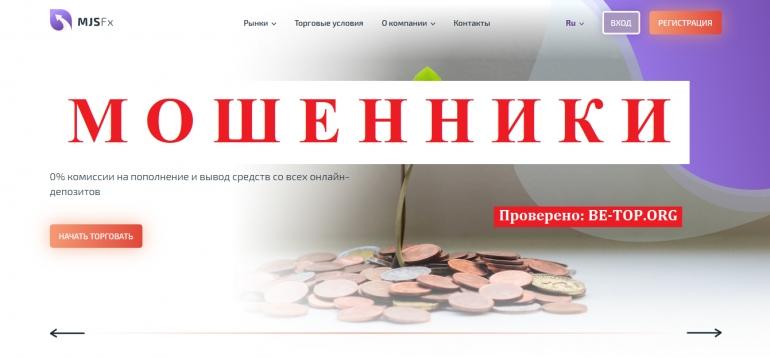 MJS Fx МОШЕННИК отзывы и вывод денег