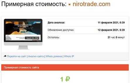 NiroTrade…волшебства не бывает. Снова лохотрон или стоящий проект? Отзывы.