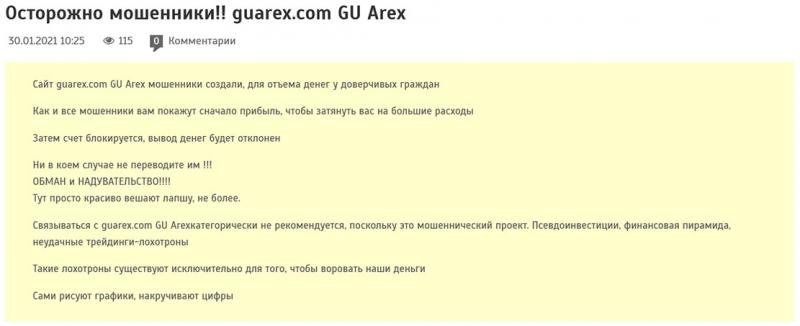 Обзор брокерского мошенника GU Arex. Очередной лохотрон и развод? Отзывы.