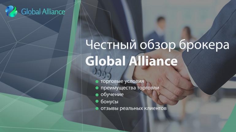 Обзор ECN-брокера Global Alliance: что интересного предлагает и кому подходит?