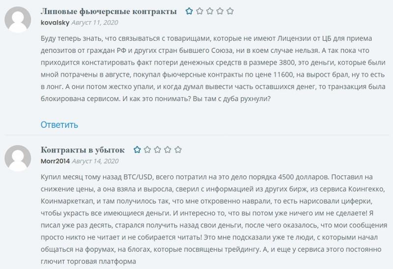 Обзор лживого брокера BaseFEX. Отзывы и обзор опасного проекта?