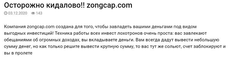 Обзор лживого брокера Zhongrong Capital. Отзывы на невнятный проект.
