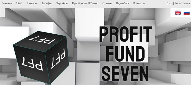 Обзор лживого инвестиционного фонда Profit Fund Seven (pf-7.fund). Отзывы.