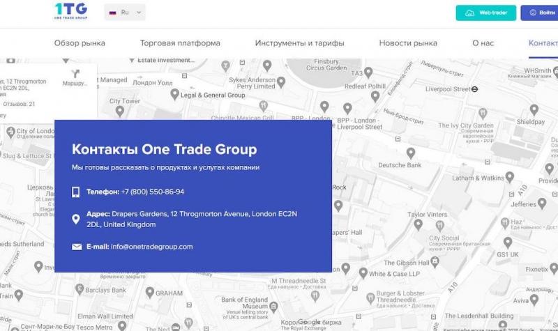 One Trade Group (Ван Трейд Групп) — брокер, обманывающий людей годами: отзывы жертв Форекс-кухни